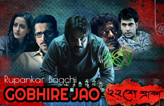 Gobhire jao from 22se Srabon Rupankar Bagchi & Anupam Roy