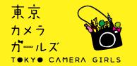 東京カメラガールズ