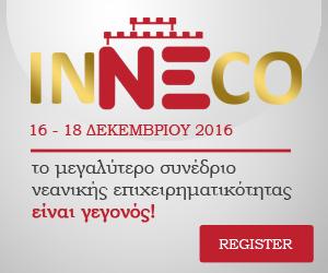 INNECO 2016