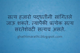 lai-bhari-marathi-suvichar-9