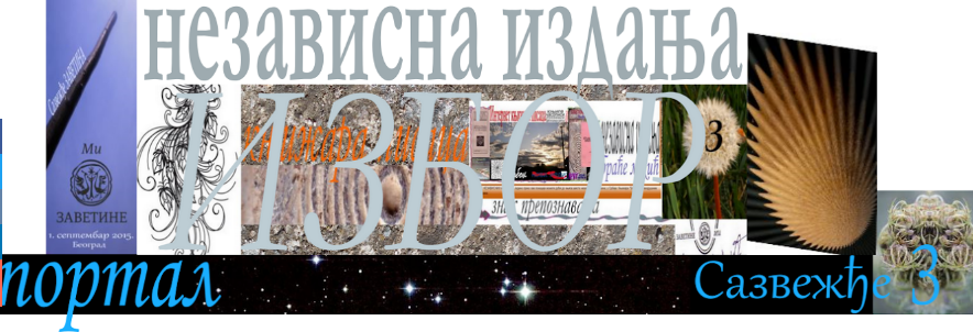 АРХИВ КЊИЖАРЕ ПИСАЦА 3