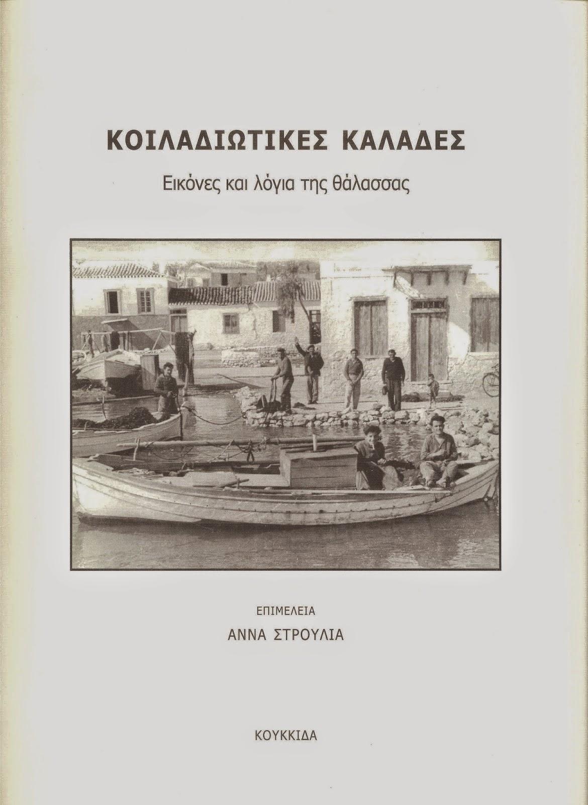 """Βιβλίο """" ΚΟΙΛΑΔΙΩΤΙΚΕΣ ΚΑΛΑΔΕΣ"""""""