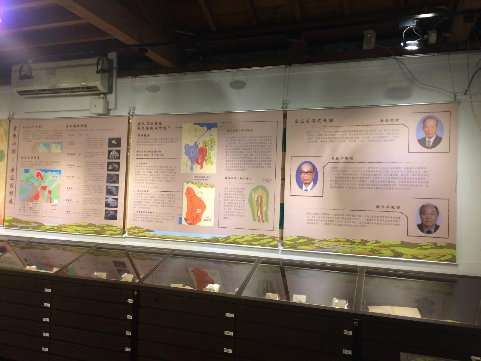 地質 標本 館