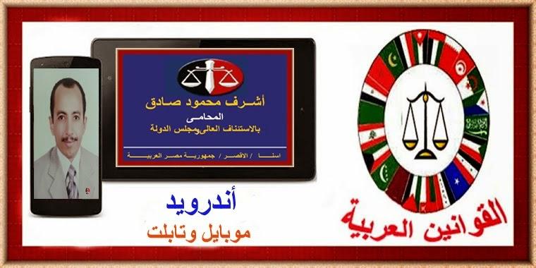 القوانين العربية اندرويد