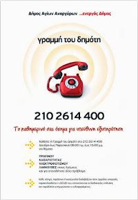 ΤΗΛΕΦΩΝΟ ΑΝΤΙΔΗΜΑΡΧΟΥ  ΥΠΟΔΟΜΩΝ 2132023694