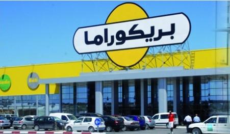 Supermarché Chaîne spécialisée en bricolage (dont construction, électricité, chauffage), matériel de déco et de jardinage.