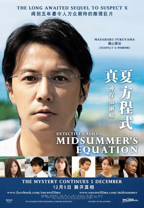 MIDSUMMER'S EQUATION (2013) BRRip ταινιες online seires xrysoi greek subs