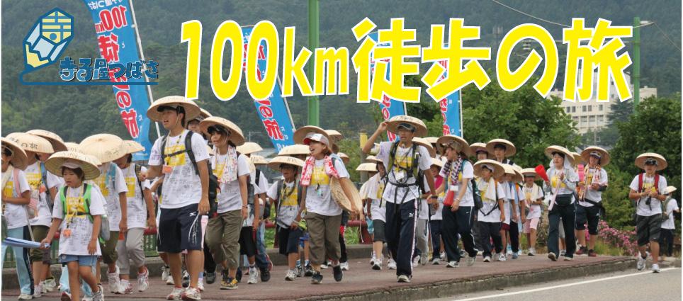 寺子屋つばさ100km徒歩の旅ホームページ