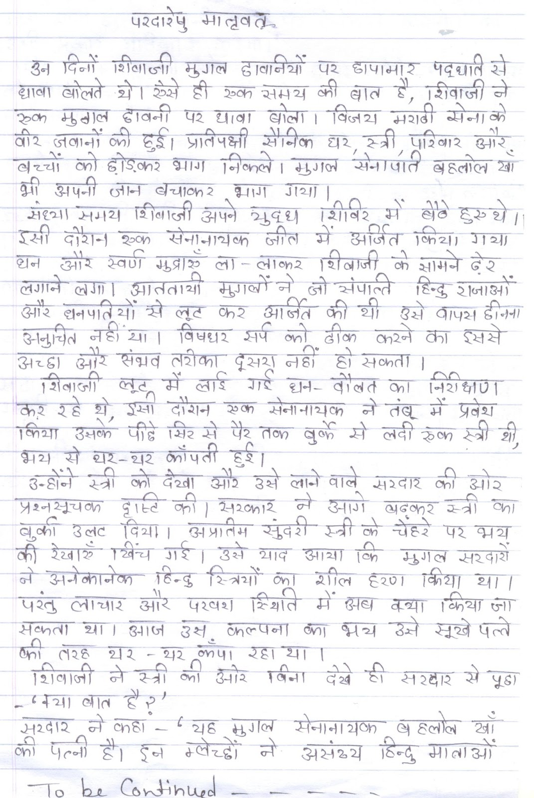 Custom article writing meaning in hindi
