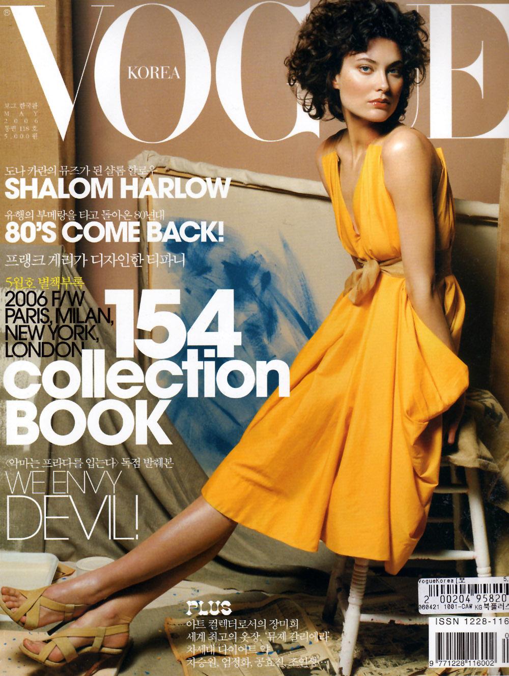Shalom Harlow in Vogue Korea May 2006 (photography: Tesh)