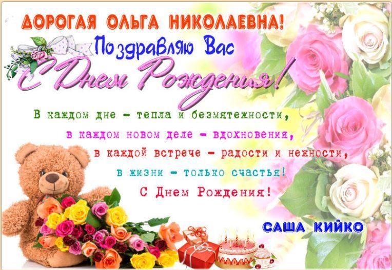 Поздравления николаевне с днем николая