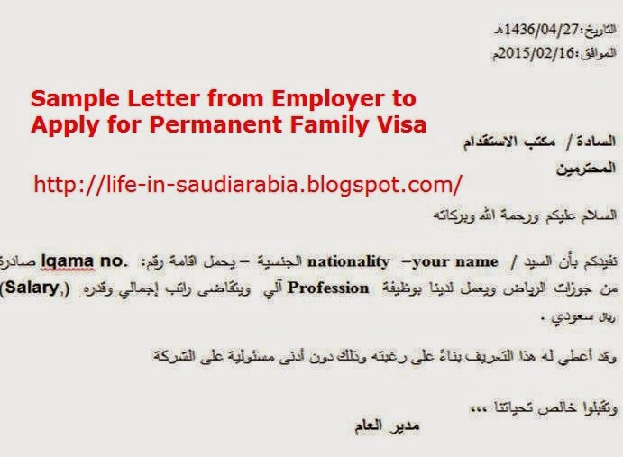 Sample letter from employer to apply for permanent family sample sample letter from employer to apply for permanent family spiritdancerdesigns Choice Image