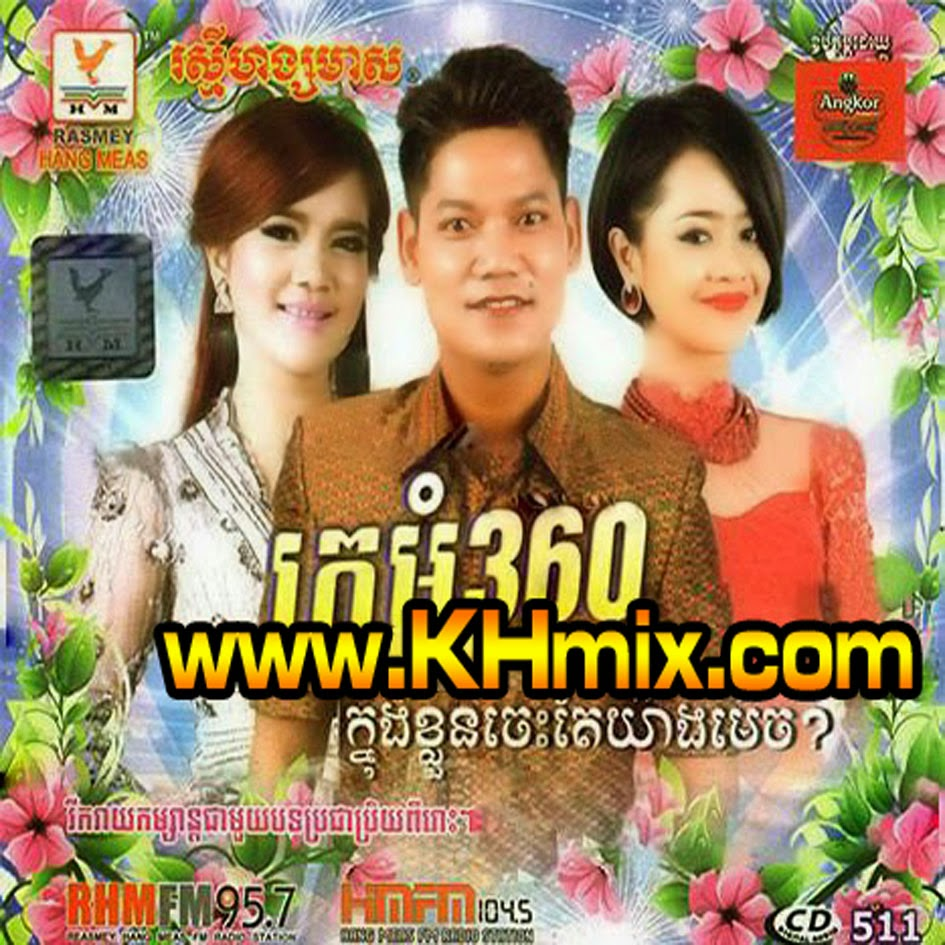 Album: RHM CD Vol.511 | Khmer New Song 2014