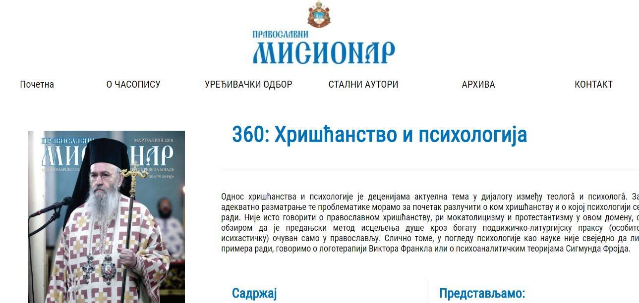О новом сајту Православног мисионара на радију Беседи