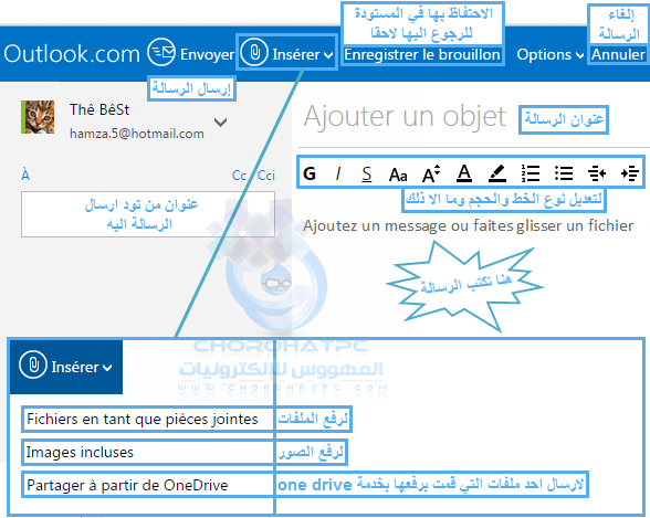 شرح كيفية إنشأ حساب في موقع outlook مع كيفية التعامل معه بإحترافية