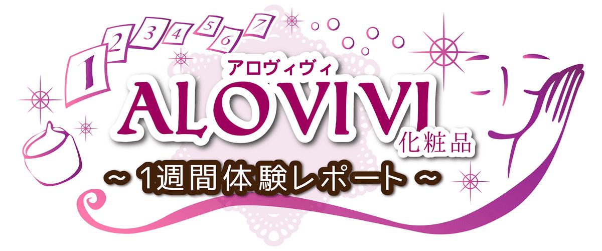 ALOVIVI(アロヴィヴィ)化粧品「1週間体験レポート」
