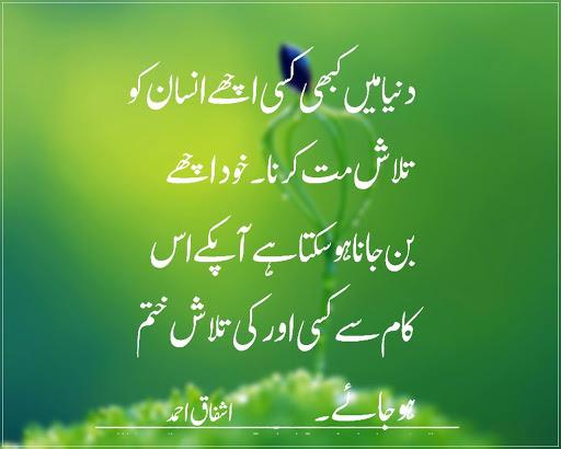 Ashfaq Ahmed Quotes, Best Urdu quotes by Ashfaq ahmed, khud achay ban jana. ho sakta hai aap ke is feal se kisi aur ki talaash khatam ho jaye
