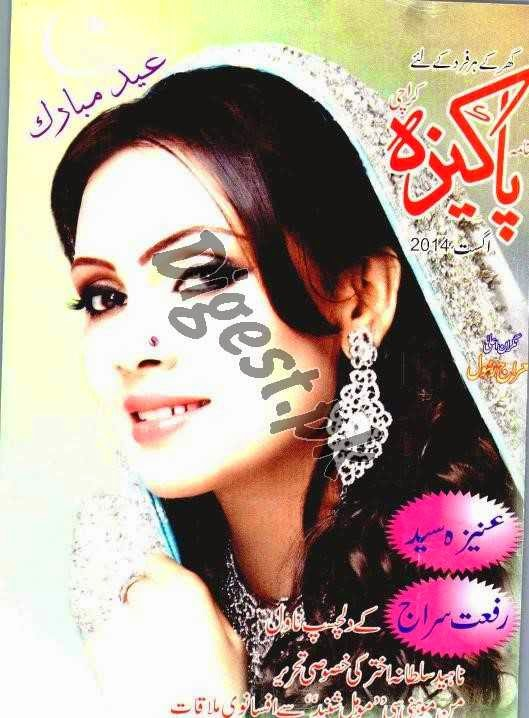 Pakeeza Digest August 2014 Online Reading.