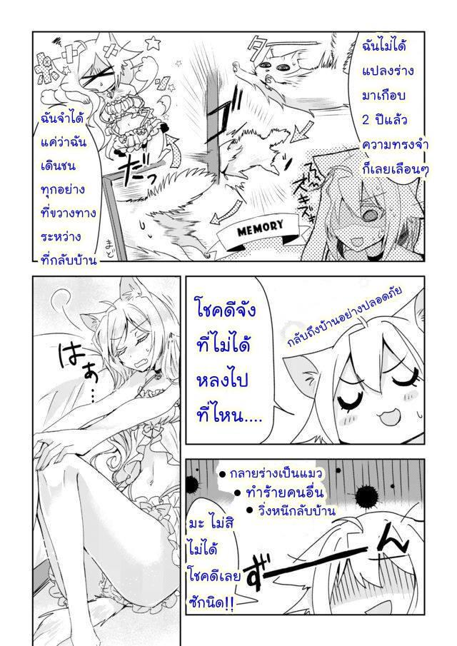 Catulus Syndrome ตอนที่ 1 TH แปลไทย