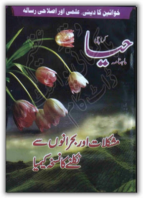 Haya Digest May 2013 Free Download