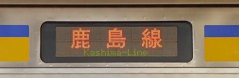 鹿島線 209系