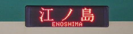 江ノ島行き500形501F