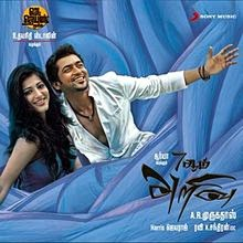 7aam Arivu lyrics