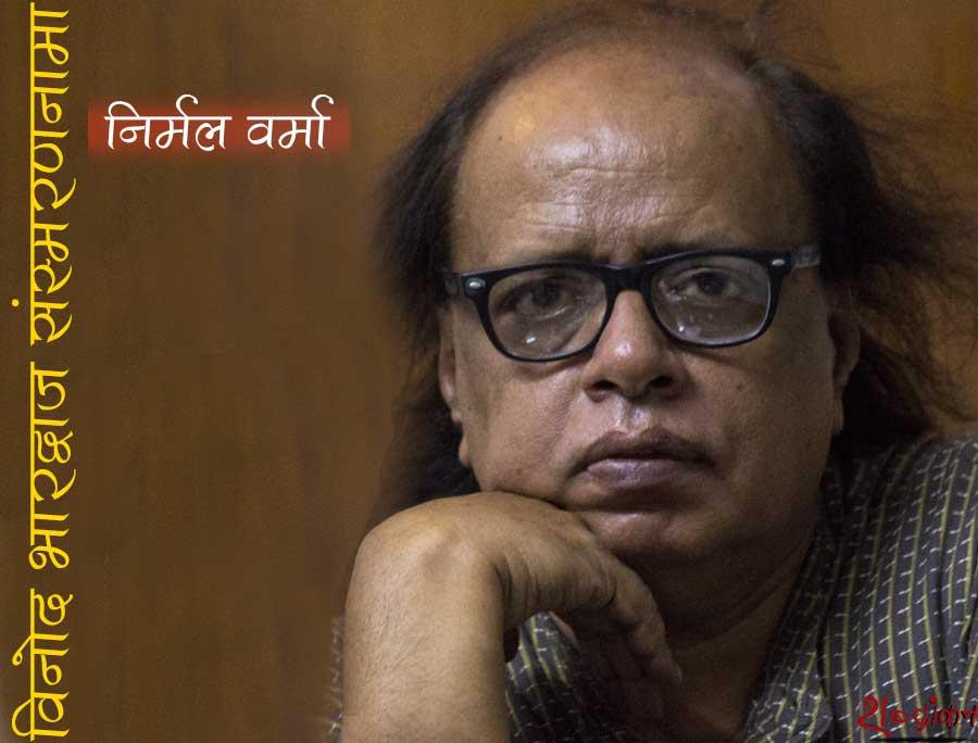 विनोद भारदवाज संस्मरणनामा - 13 : निर्मल वर्मा | Vinod Bhardwaj on Nirmal Verma