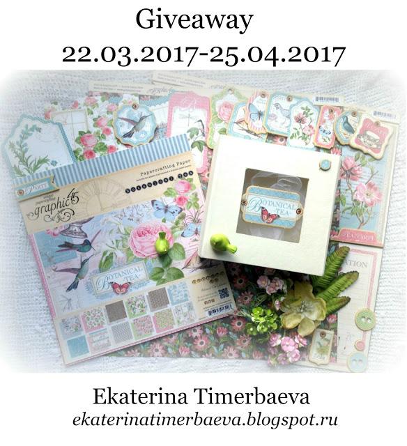 Конфетка от Кати Тимербаевой