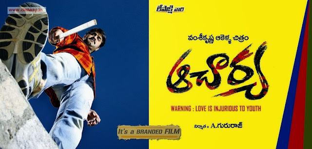 Acharya Movie Wallpaper