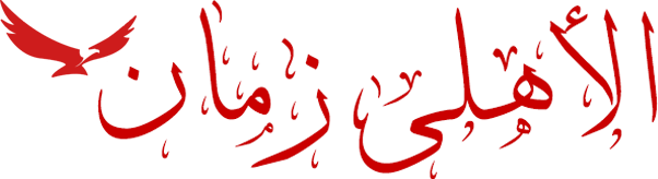 الأهلى زمان | موقع أخبار وتاريخ النادى الأهلى