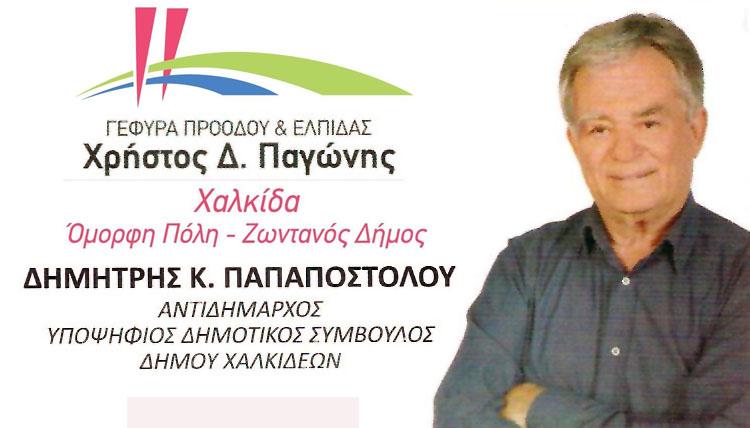 Δημήτρης Παπαποστόλου υποψήφιος δημοτικός σύμβουλος Δήμου Χαλκιδέων
