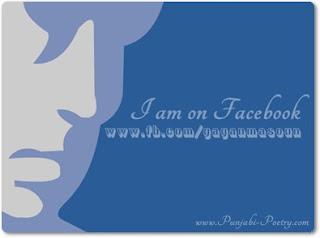 Main Facebook Utte Kudian Karke Nahi