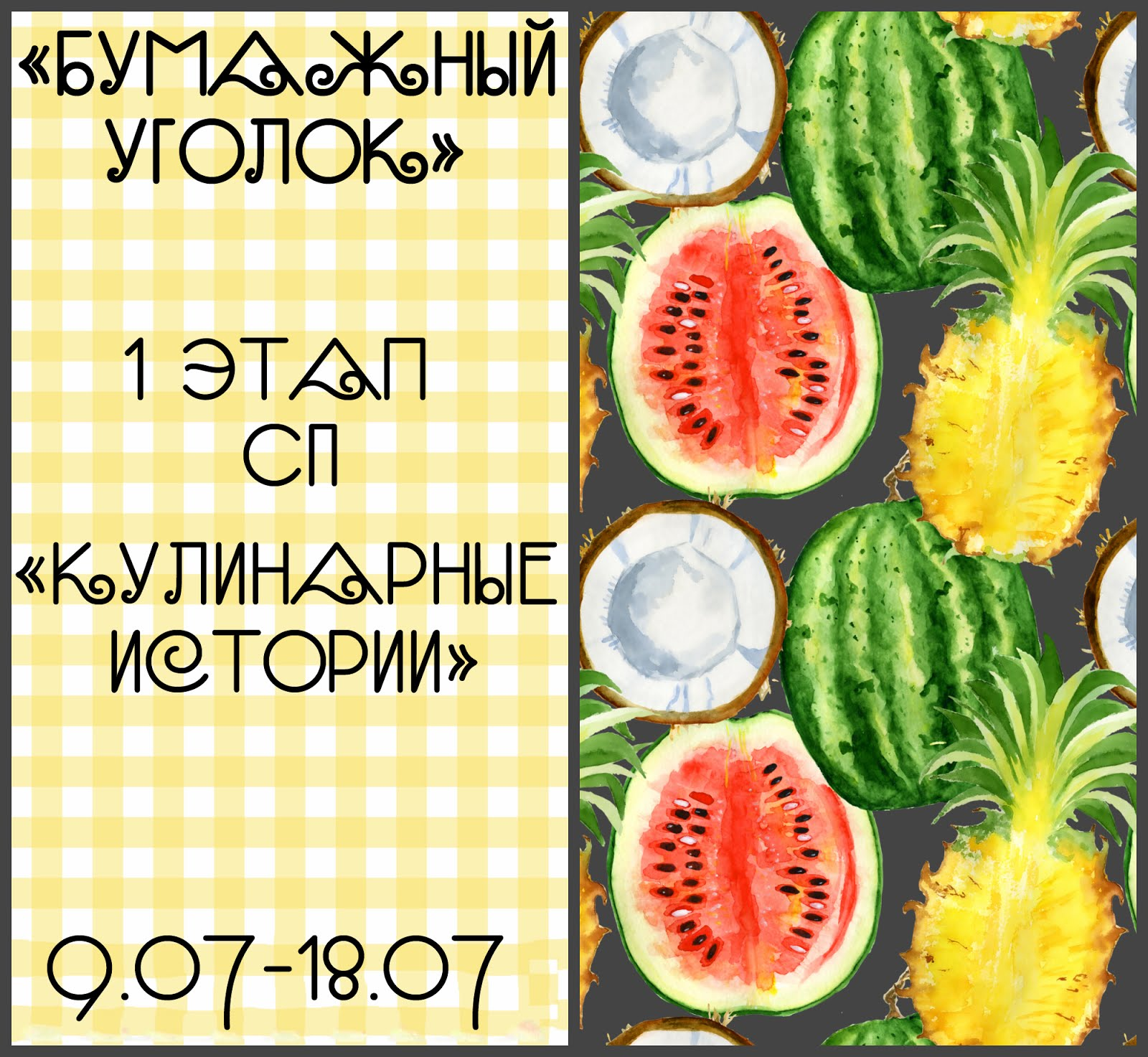 """1 этап СП """"Кулинарные истории"""""""