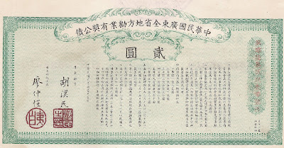 Chinese bond issued by the Provincial Government of Kwang-Tung