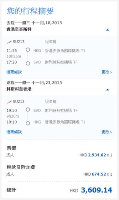 俄羅斯航空 香港直航莫斯科(來回) $2,935起,連稅$3,609