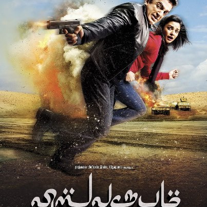 Watch Vishwaroopam (2012) Hindi Movie Online,Vishwaroop