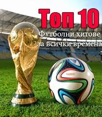Топ 10 футболни хитове за всички времена