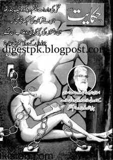 12 - Hikayat Digest April 2011