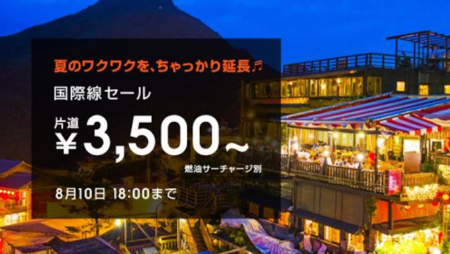 日本捷星 Jetstar明早9時開賣國際線優惠,大阪/東京飛香港單程4,990円/5,990円起,明年3月前出發。