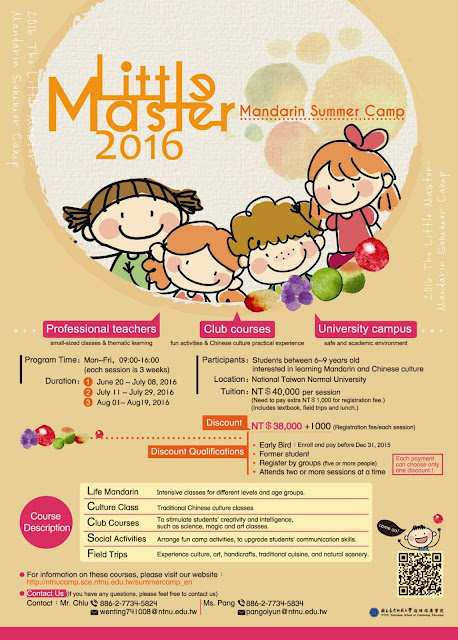 2016 Little Master Summer Camp