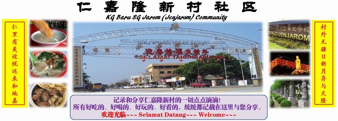 JENJAROM 仁嘉隆新村社区