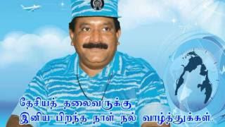 Happy 61st Birthday Song – Engal Annan Prabhakaran