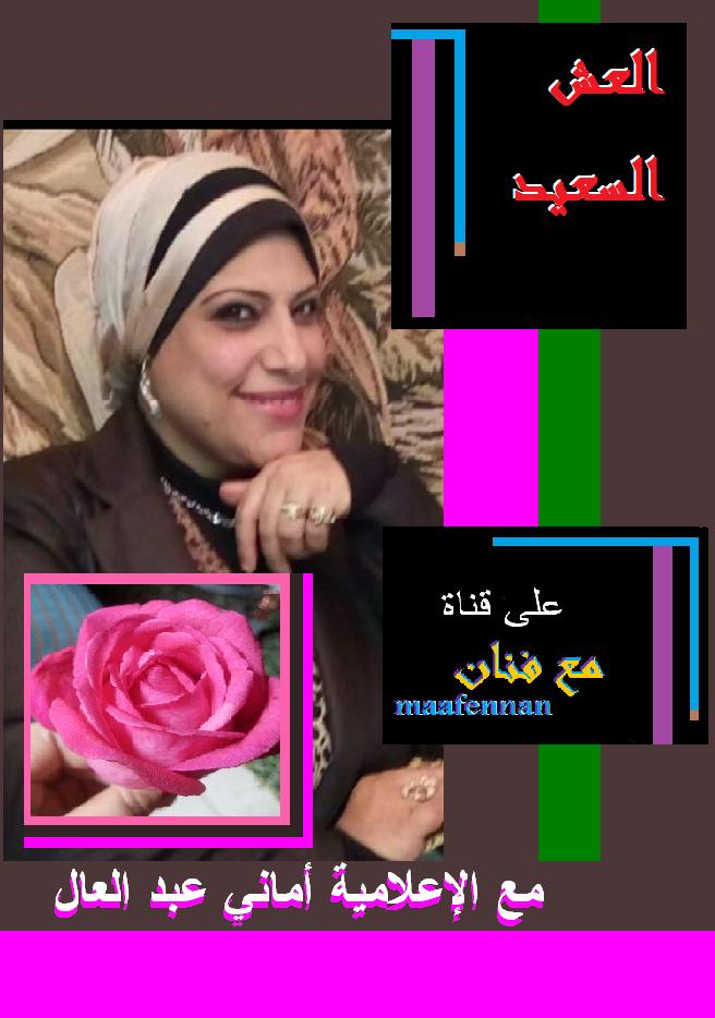 العش السعيد مع أماني عبد العال