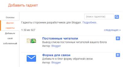 Добавление формы для связи в Blogger