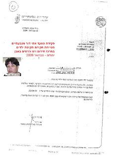 פקידת הסעד אתי דור מגבעתיים מטייחת חקירת תקיפת ילדים במרכז חירום ויצו הדסים באבן יהודה