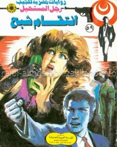قراءة و تحميل انتقام شبح رجل المستحيل أدهم صبري نبيل فاروق