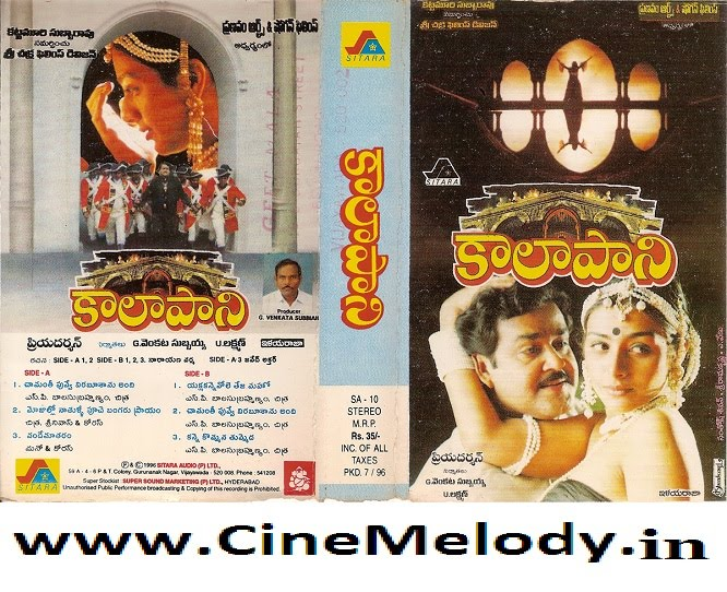 Kalapani Telugu Mp3 Songs Free  Download -1995