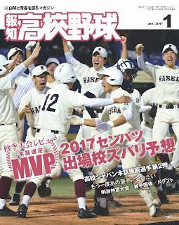 報知高校野球 2017年01月号