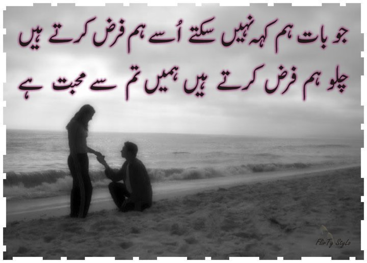 Sad Love Sms In English With Wallpaper : Sad Poetry In Urdu For Girls Pics In English for Boys SMS Images Punjabi Wallpapers for Boys in ...